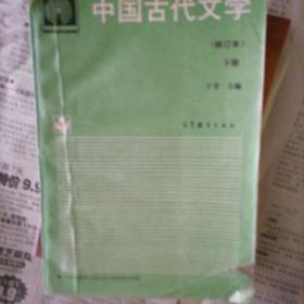 中国古代文学下册