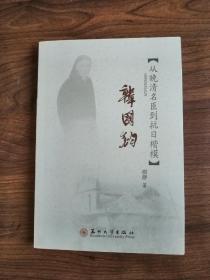 江海文化丛书:韩国钧