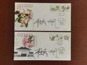 【保真】著名邮票设计家武世宁、李志宏先生签名封,2018-6海棠花邮票首日封一套两枚,两枚均签。天津邮政公司发行,加盖天津周恩来邓颖超纪念馆邮戳。