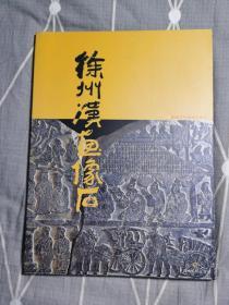 徐州汉画像石:中国汉代画像石艺术