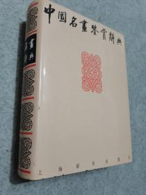 中国名画鉴赏辞典
