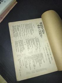 争取持久和平 争取人民民主1953年1-12期【合订本】