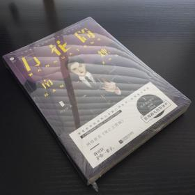万花筒南烛 网络原名《死亡万花筒》 作者全文修订 随书赠人物书签+换装贴纸