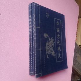 中国古代艳史  全四册