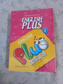 SHGLISH PLUS 派斯英语 2(含书1册,磁带2盒,光盘1张)【培训机构专用英语教材】全新塑封