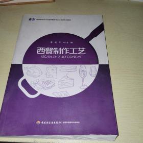 西餐制作工艺(高等学校烹饪与营养教育专业应用型本科教材)