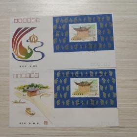 信封:中华全国集邮联合会第三次代表大会(两枚合售) -纪念封/首日封