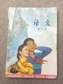 语文六年制小学课本第十册