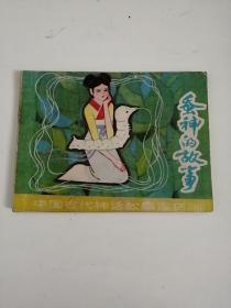 中国古代神话故事连环画 :蚕神的故事
