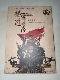 铁道游击队 大型舞剧 DVD-9