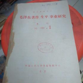 报刊资料选汇毛泽东著作生平事业研究1986.1--4