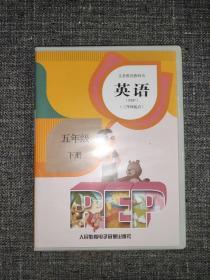 义务教育教科书:英语 五年级下(PEP)磁带 【二盒装磁带完整】