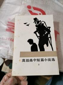 莫泊桑中短篇小说选(上下)