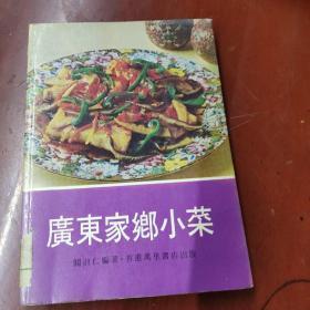 广东家乡小菜