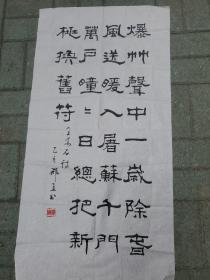 内蒙古书法家协会会员邢直  书法作品一幅
