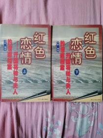红色恋情:开国将帅与夫人的情感档案(上下)
