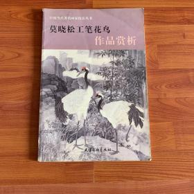 莫晓松工笔花鸟作品赏析