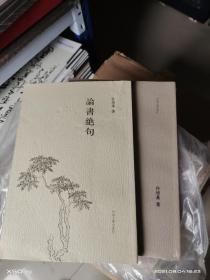 K:論書絕句  螢雪吟草(2本) /佟培基 著(16開 正版