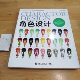 """角色设计/中国高校""""十二五""""数字艺术精品课程规划教材"""