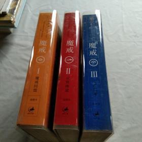 魔戒(插图本)1-3册合售