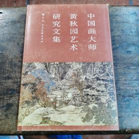 中国画大师黄秋园艺术研究文集