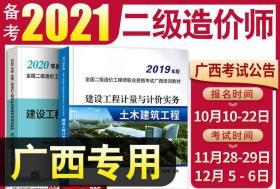 备考2021广西二级造价师教材(土木建筑工程)2本套
