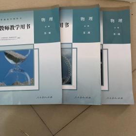 高中物理教师用书第一二三册 新版 无盘