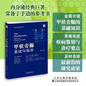 甲状旁腺:基础与临床