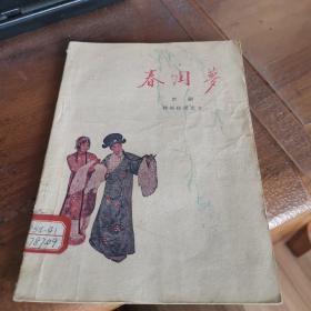 春闺梦【京剧程砚秋演出本】(外品如图,内页干净,85品左右)