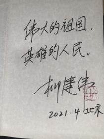 柳建伟签名钤印➕9.10字题词《英雄时代》,精装