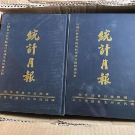 统计月报全20册原箱装一版一印