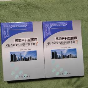 房地产开发项目可行性研究与经济评价手册