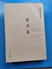 现货:黄帝集/中国古典数字工程丛书