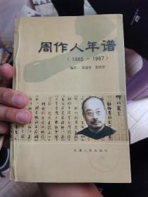 周作人年谱:1885~1967