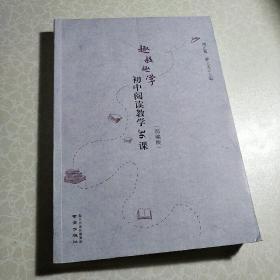 趣教趣学初中作文教学36课(部编版)