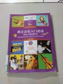 西方音乐入门必读 写给小小音乐家的书