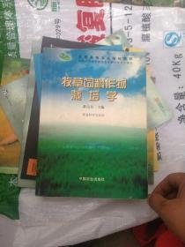 牧草饲料作物栽培学
