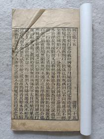 木刻本《唐书》卷二十五~卷二十七上,三卷共计55页110面