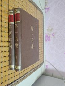 中国社会科学院学者文选:蒋一苇集、朱庭光集(2册合售)
