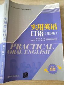 实用英语口语(第3版)/全国高职高专专业英语规划教材
