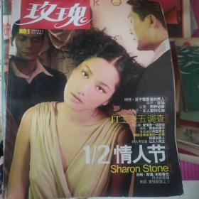 玫瑰  2003年2月