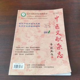 中医文献杂志(2021年,第39卷,第1期)