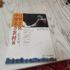 中国北方农村的口传文化:说唱的书、文本、表演