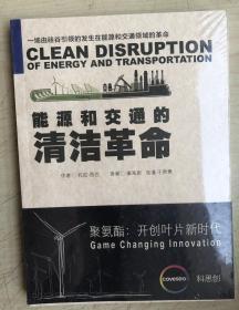 能源和交通的清洁革命(16开,全新未启封)