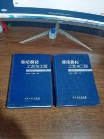 催化裂化工艺与工程 第三版(上下册)