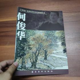 21世纪广东省中青年美术家国画丛书--何俊华-大16开