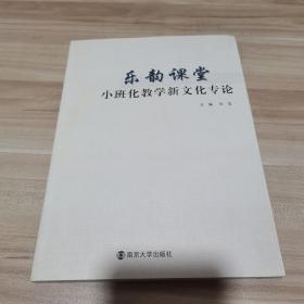 乐韵课堂 : 小班化教学新文化专论(内页干净)