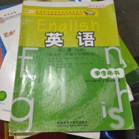 英语(新标准)第三册(必修3)(供高中一年级下 学期使用)学生用书