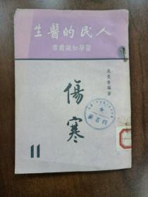人民的医生 :伤寒   馆藏85品自然旧     51年初版