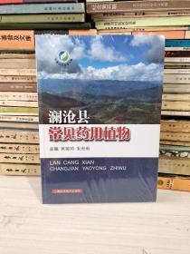 澜沧县常见药用植物(中国中药资源大典)